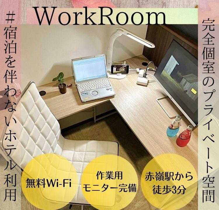workspaceプラン