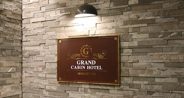 GRAND CABIN HOTEL NAHA OROKU パース