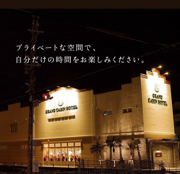 GRAND CABIN HOTEL NAHA OROKU 2019.02.22 OPEN 沖縄の玄関口「那覇空港」から1駅