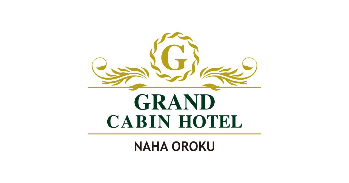 GRAND CABIN HOTEL NAHA OROKU - グランドキャビンホテル那覇小禄